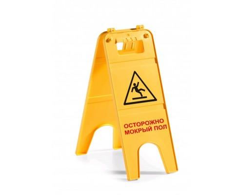 "TTS Табличка ""Caution wet floor"" на английском языке"